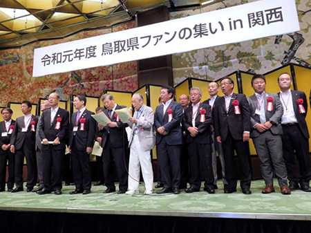 心のふるさと大阪鳥取県人会も参加している鳥取県ファンの集いの様子