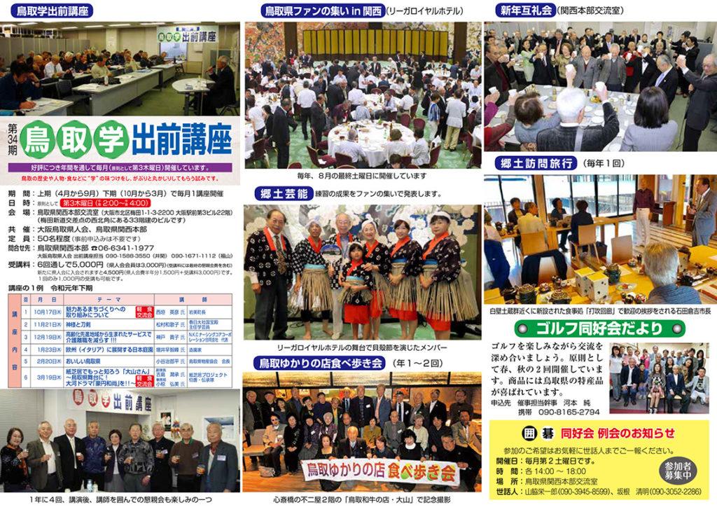 心のふるさと大阪鳥取県人会の活動紹介