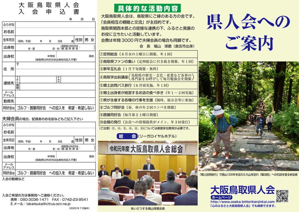 心のふるさと大阪鳥取県人会のご案内と入会申込書