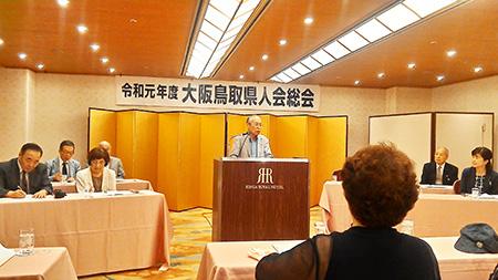 心のふるさと大阪鳥取県人会の定期総会の様子