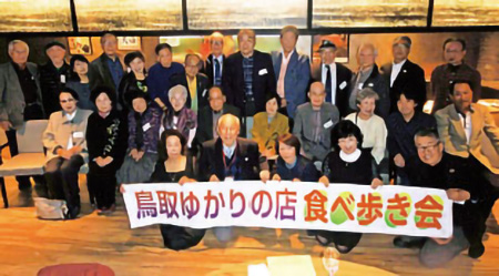 心のふるさと大阪鳥取県人会の鳥取ゆかりの店食べ歩き会メンバー集合写真