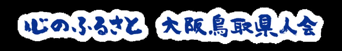 大阪鳥取県人会